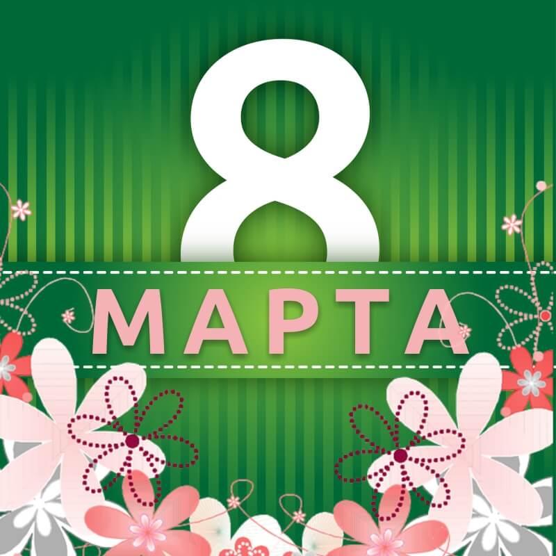Доставка букетов, цветов на 8 Марта по городу Екатеринбург