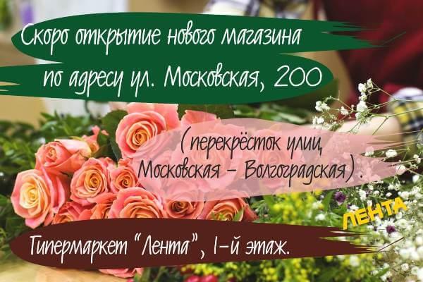 """Наш салон цветов, подарков и букетов по адресу Московская 200 в гипермаркете """"Лента"""""""