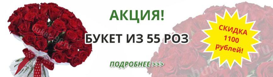Букет из 55 эквадорских роз со скидкой 1100 рублей!