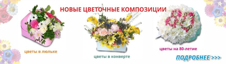 Новые цветочные композиции заказывайте с доставкой по Екатеринбургу